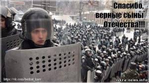 Украинские силовики отказались выполнять незаконное решение  Верховной Зрады